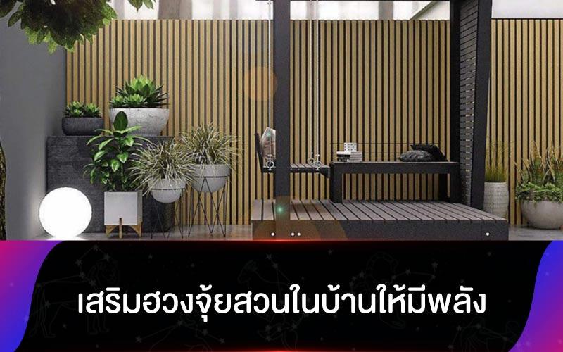 เสริมฮวงจุ้ยสวนในบ้านให้มีพลัง