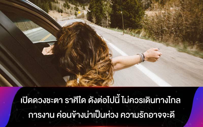 เปิดดวงชะตา ราศีใด ดังต่อไปนี้ ไม่ควรเดินทางไกล การงาน ค่อนข้างน่าเป็นห่วง ความรักอาจจะดี