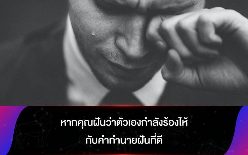 หากคุณฝันว่าตัวเองกำลังร้องไห้ กับคำทำนายฝันที่ดี