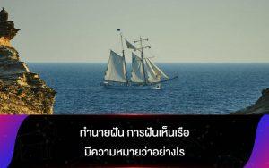 ทํานายฝัน การฝันเห็นเรือ มีความหมายว่าอย่างไร
