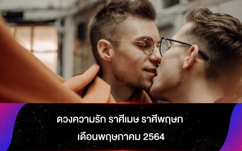 ดวงความรัก ราศีเมษ ราศีพฤษภ เดือนพฤษภาคม 2564
