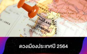 ดวงเมืองประเทศปี 2564
