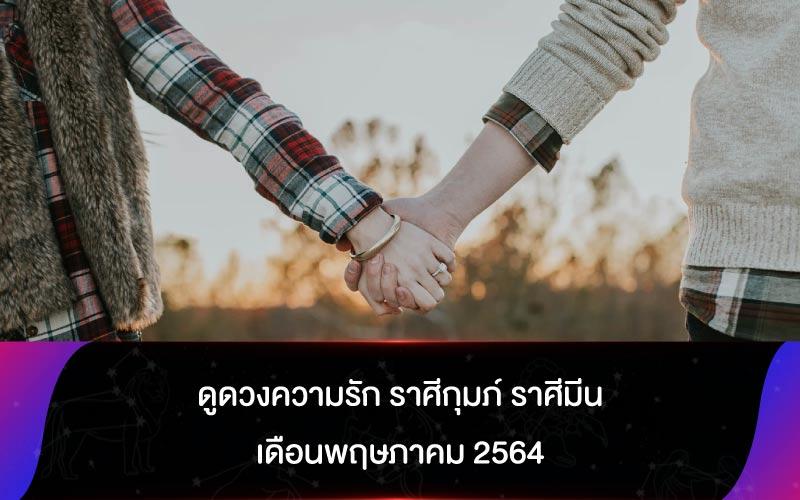ดูดวงความรัก ราศีกุมภ์ ราศีมีน เดือนพฤษภาคม 2564