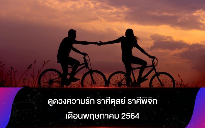 ดูดวงความรัก ราศีตุลย์ ราศีพิจิก เดือนพฤษภาคม 2564