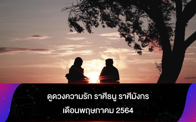 ดูดวงความรัก ราศีธนู ราศีมังกร เดือนพฤษภาคม 2564