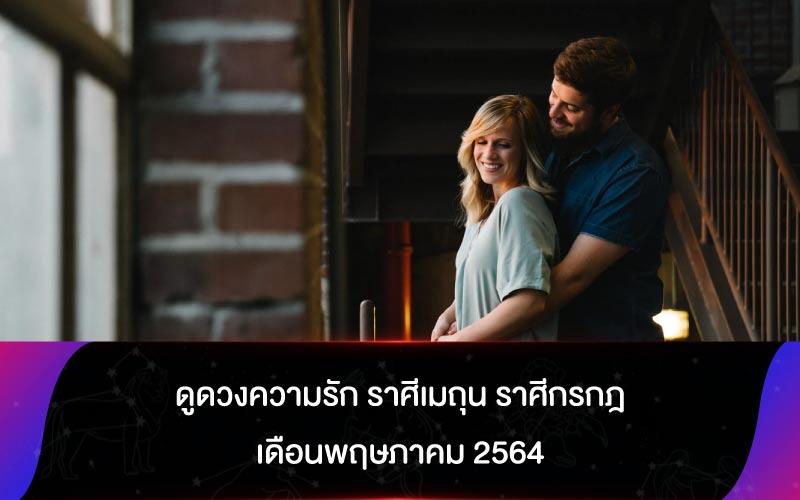 ดูดวงความรัก ราศีเมถุน ราศีกรกฎ เดือนพฤษภาคม 2564