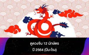 ดูดวงจีน 12 นักษัตร ปี 2564 (ปีมะโรง)