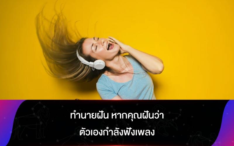 ทำนายฝัน หากคุณฝันว่าตัวเองกำลังฟังเพลง