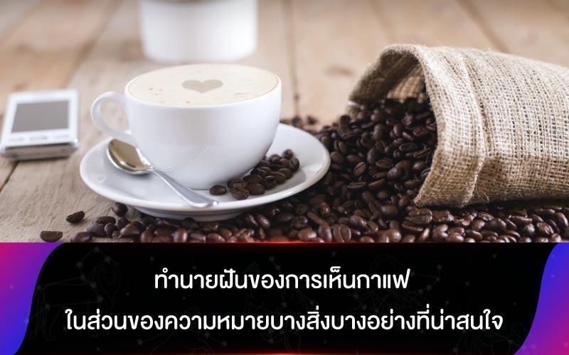 ทำนายฝันของการเห็นกาแฟ ในส่วนของความหมายบางสิ่งบางอย่างที่น่าสนใจ
