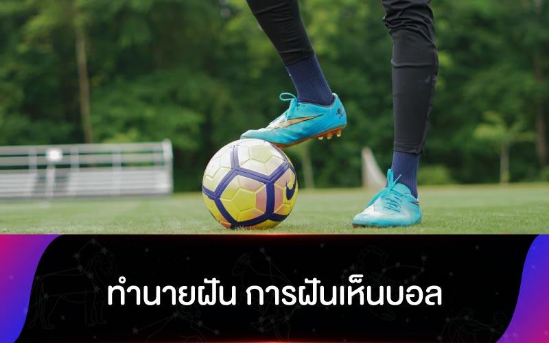 ทํานายฝัน การฝันเห็นบอล