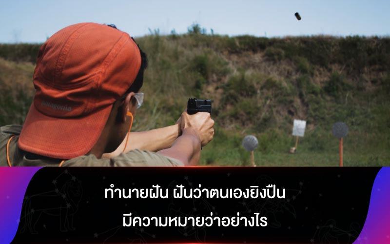 ทํานายฝัน ฝันว่าตนเองยิงปืน มีความหมายว่าอย่างไร