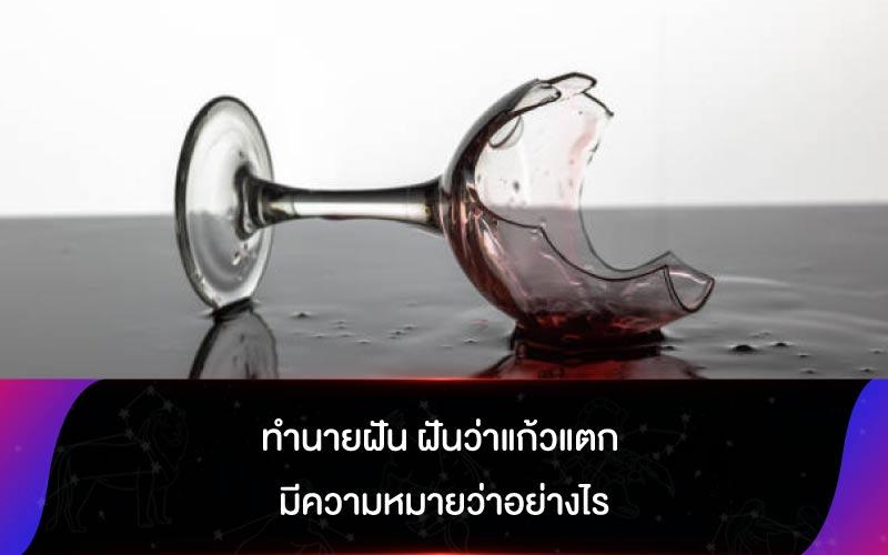ทำนายฝัน ฝันว่าแก้วแตก มีความหมายว่าอย่างไร