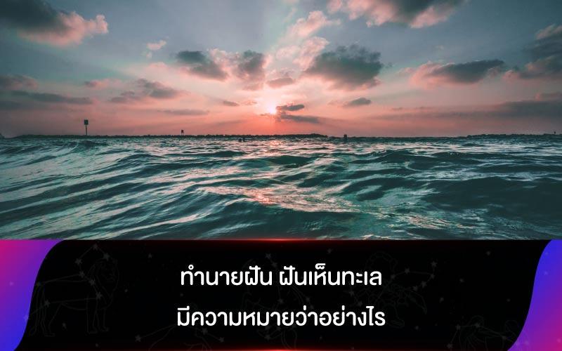 ทำนายฝัน ฝันเห็นทะเล มีความหมายว่าอย่างไร