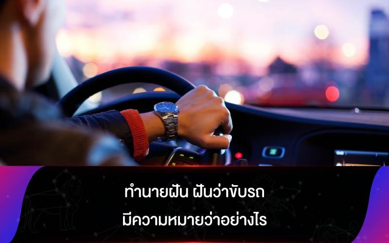 ทำนายฝัน ฝันว่าขับรถ มีความหมายว่าอย่างไร