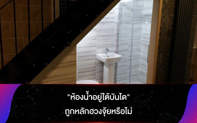 """บ้านมี """"ห้องน้ำอยู่ใต้บันได"""" ถูกหลักฮวงจุ้ยหรือไม่"""
