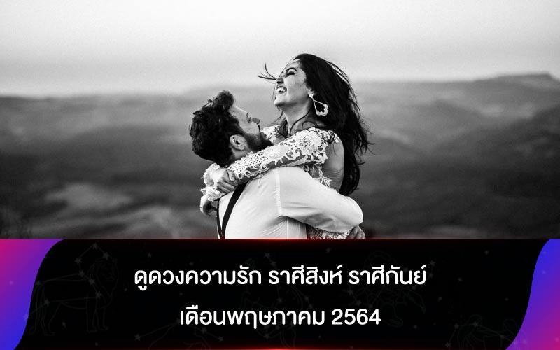 ดูดวงความรัก ราศีสิงห์ ราศีกันย์ เดือนพฤษภาคม 2564