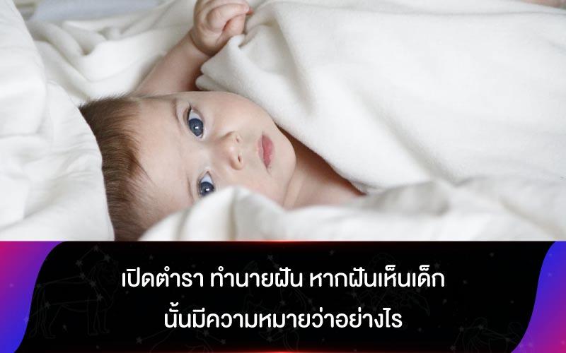 เปิดตำรา ทำนายฝัน หากฝันเห็นเด็ก นั้นมีความหมายว่าอย่างไร
