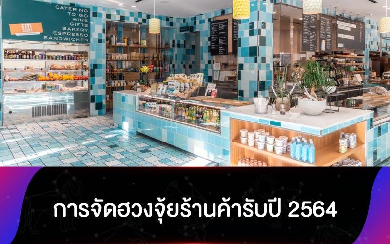 การจัดฮวงจุ้ยร้านค้ารับปี 2564
