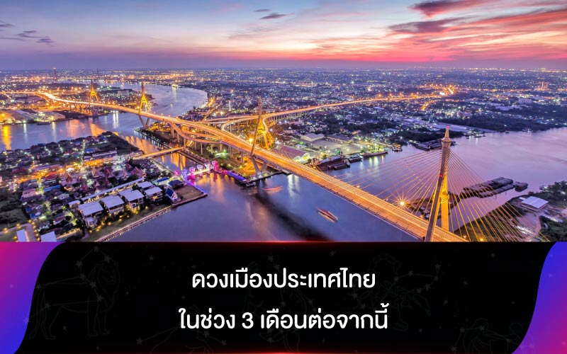 ดวงเมืองประเทศไทยในช่วง 3 เดือนต่อจากนี้