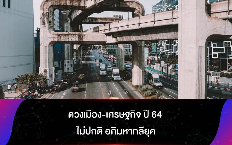 ดวงเมือง-เศรษฐกิจ ปี 64 ไม่ปกติ อภิมหากลียุค