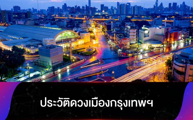 ประวัติดวงเมืองกรุงเทพฯ