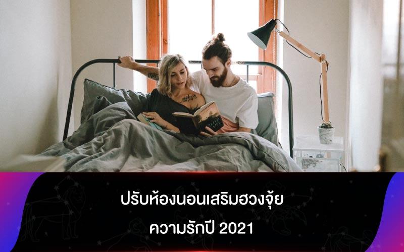 ปรับห้องนอนเสริมฮวงจุ้ย ความรักปี 2021