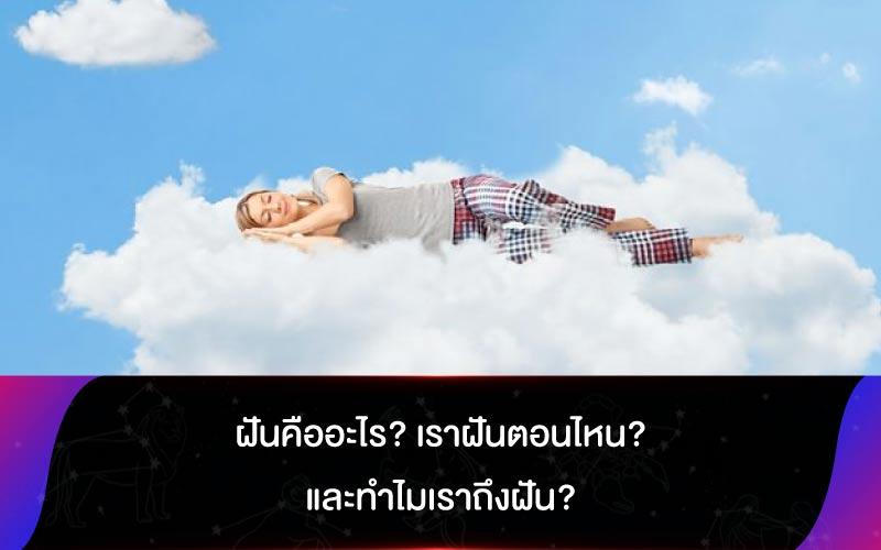 ฝันคืออะไร? เราฝันตอนไหน? และทำไมเราถึงฝัน?