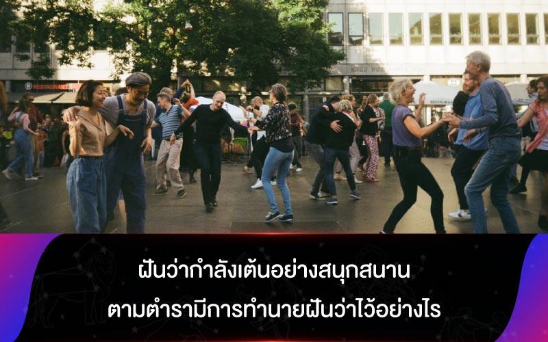 ฝันว่ากำลังเต้นอย่างสนุกสนาน ตามตำรามีการทำนายฝันว่าไว้อย่างไร