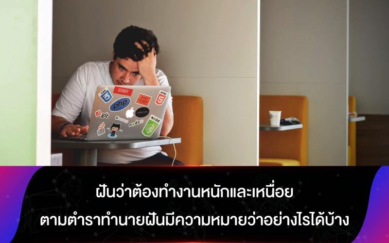 ฝันว่าต้องทำงานหนักและเหนื่อย ตามตำราทำนายฝันมีความหมายว่าอย่างไรได้บ้าง