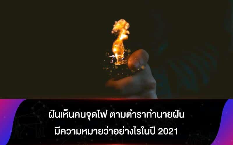 ฝันเห็นคนจุดไฟ ตามตำราทำนายฝันมีความหมายว่าอย่างไรในปี 2021
