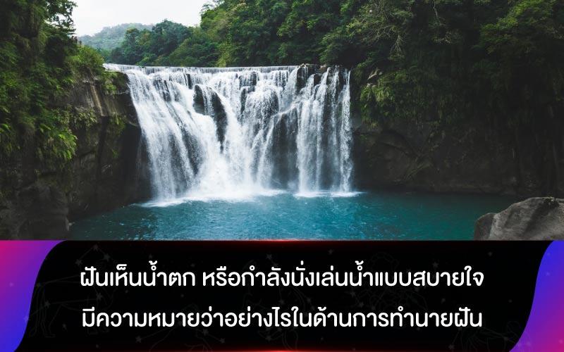 ฝันเห็นน้ำตก หรือกำลังนั่งเล่นน้ำแบบสบายใจ มีความหมายว่าอย่างไรในด้านการทำนายฝัน