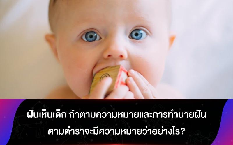 ฝันเห็นเด็ก ถ้าตามความหมายและการทำนายฝันตามตำราจะมีความหมายว่าอย่างไร?
