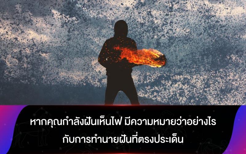 หากคุณกำลังฝันเห็นไฟ มีความหมายว่าอย่างไรกับการทำนายฝันที่ตรงประเด็น