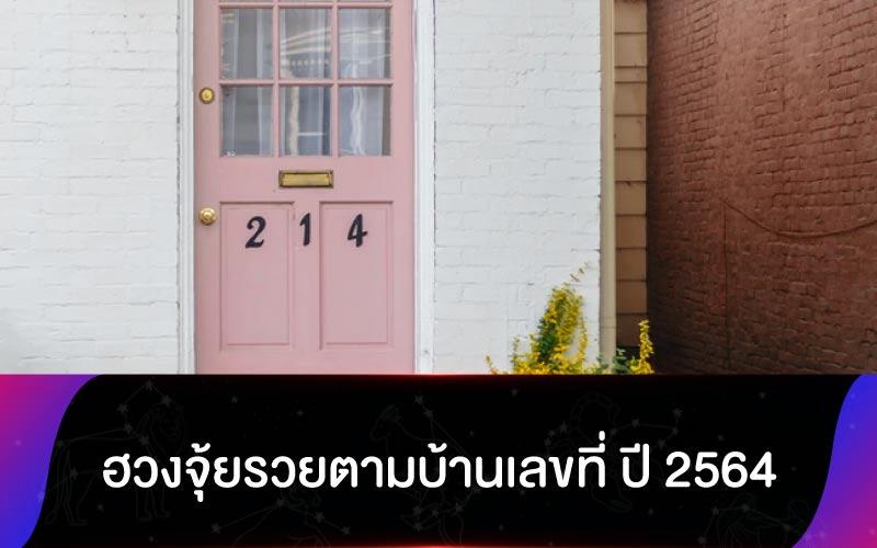 ฮวงจุ้ยรวยตามบ้านเลขที่ ปี 2564