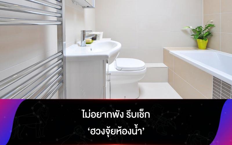 ไม่อยากพัง รีบเช็ก 'ฮวงจุ้ยห้องน้ำ'