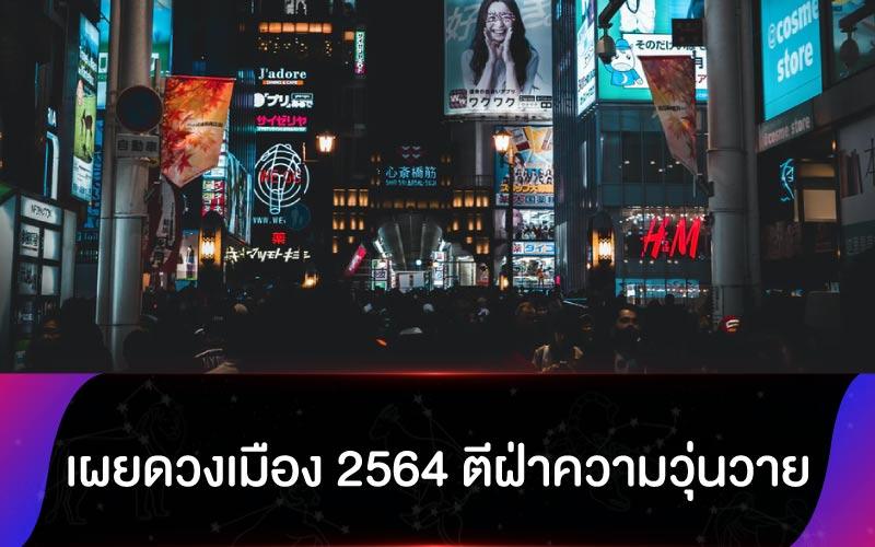เผยดวงเมือง 2564 ตีฝ่าความวุ่นวาย
