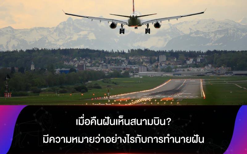 เมื่อคืนฝันเห็นสนามบิน? มีความหมายว่าอย่างไรกับการทำนายฝัน